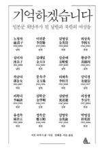 """""""병사 50명과 성관계…쓰러진 내 앞엔 군견이"""""""