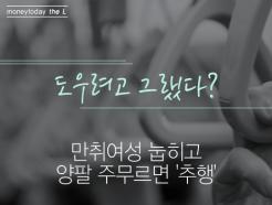 """[카드뉴스]""""도우려고 그랬다?"""" 만취여성 눕히고 양팔 주무르면 '추행'"""