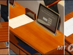 '당원권정지' 서청원-최경환-윤상현, 본회의 불참