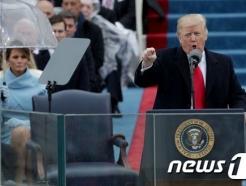 트럼프 월드 시작! 미국 대통령 취임
