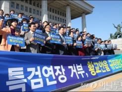 더민주, '특검연장 거부' 黃대행 규탄대회 개최
