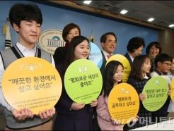 '아동들이 제안하는 19대 대선 공약'
