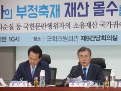 문재인, 최순실 부정축재 재산몰수 특별법 공청회 참석
