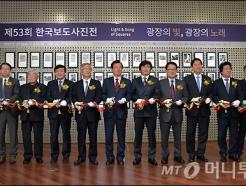 제53회 한국보도사진전 개막