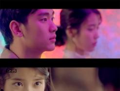 아이유 x 김수현, '이런 엔딩' MV 공개…