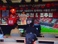FC서울, '서울컵 2017' 조추첨 완료.. 30일 개막전