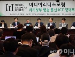 미디어리더스 포럼 '차기정부 방송·통신·ICT 정책포럼' 개최