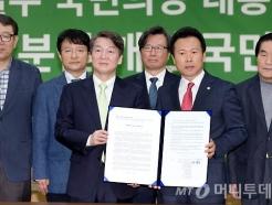 안철수, 지방분권 개헌 국민협약 체결