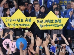 '문재인과 노란세월호'