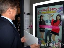 문재인 '소녀시대(?)와 함께'