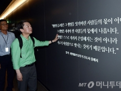 안철수 후보, 대구지하철참사 추모공간 방문