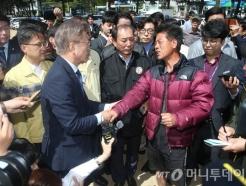 강릉 산불 이재민 만난 문재인 후보