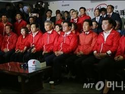 출구조사 발표 후 아쉬운 자유한국당