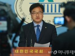 우원식, 민주당 원내대표 출마
