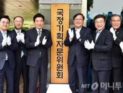 국정기획자문위원회 출범