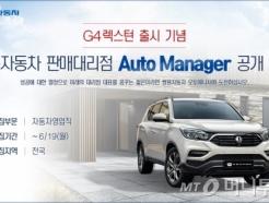 '영업력' 강화하는 쌍용차, 영업직 사원 공개 채용