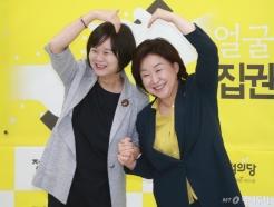 심상정-이정미 '3·4기 당대표의 빅하트'