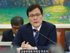 최종구 금융위원장 후보자 인사청문회