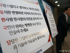 자유한국당 5행시 '쓴소리도 달게...'