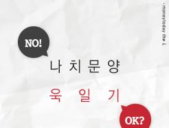 [카드뉴스] 나치 문양 NO, 욱일기 OK?