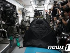 지하철 대테러 대응 훈련