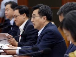 경제관계장관 회의