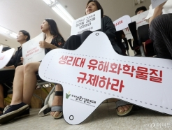 '생리대 유해화학물질' 규제하라!