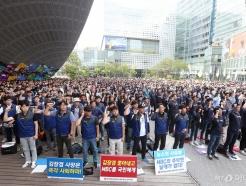 MBC노조 총파업 출정식