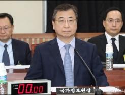 굳은 표정의 서훈 국정원장