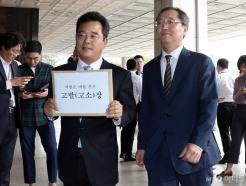 박원순, 국정원 문건 지시한 MB 고소