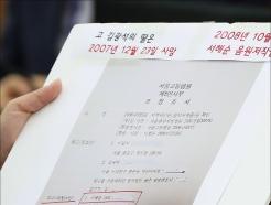 진선미, 故김광석 딸 서연양 타살의혹 수사 촉구