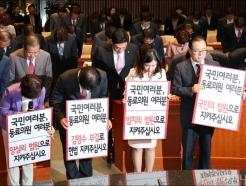 '고개 숙인 자유한국당'