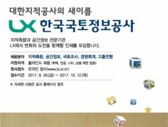 한국국토정보공사, 하반기 110명 신입공채 실시