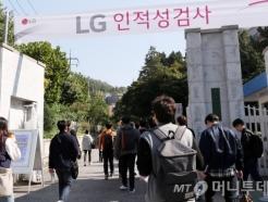 조선시대 강제 기부금은?…'LG 고시'에 1만여명 몰려