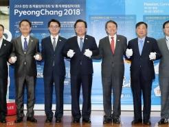 '손에 손잡고' 평창 동계올림픽