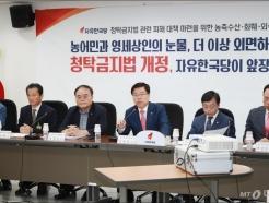 농축수산·화훼·외식업계 초청 김영란법대책 간담회