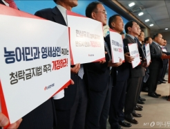 '농이민 죽이는 청탁금지법 개정하라'