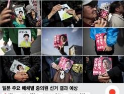 고이케의 '희망' 절망으로 끝나나…日선거 D-1, 자민 승리 예상