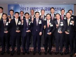 2017 대한민국 금융혁신대상 시상식
