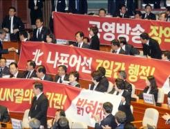 '공영방송장악' 현수막 든 자유한국당