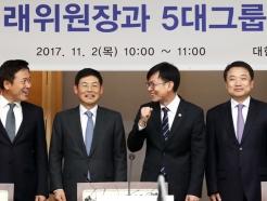 5대 그룹과 만난 공정거래위원장