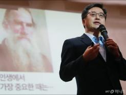 김동연, 대학생 리더십 강연