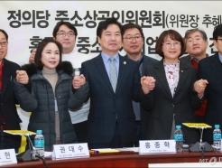 중소상공인 만난 홍종학 장관