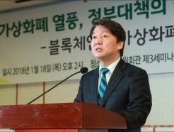 안철수, 가상화폐 대응방안 토론회 축사