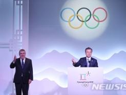 [MT리포트]평화올림픽 올인 文대통령, '경제'로 북핵 해결 판키우기