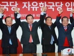 '늘푸른...자유한국당'