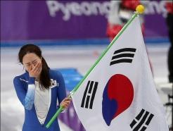 '빙속여제' 이상화, '값진 은메달 눈물'