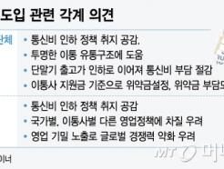 """[MT리포트]분리공시제 """"출고가 거품 뺀다"""" VS """"글로벌 경쟁력 약화"""""""
