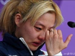 눈물 흘리는 김보름