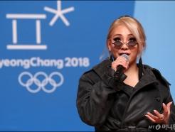 씨엘, '올림픽 폐회식 공연 기대하세요'